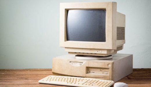 古いパソコンを処分してPCを買い替えたい│テレワーク環境を整える